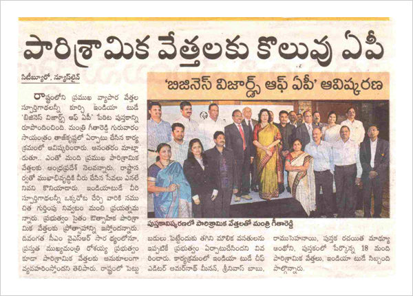 Inaugration - Business Wizards of AP